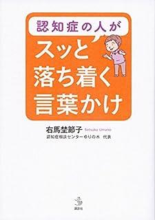 認知症の人がスッと落ち着く言葉かけ (介護ライブラリー) | 右馬埜 節子 |本 | 通販 | Amazon
