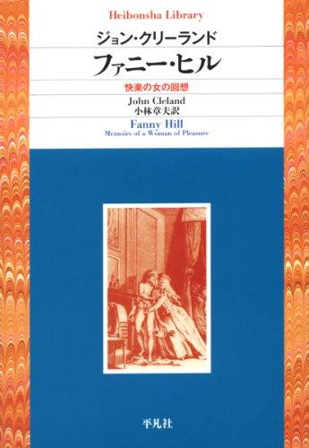 ファニー・ヒル 快楽の女の回想 (平凡社ライブラリー)