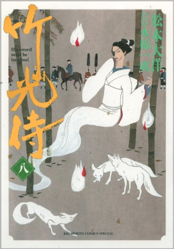 竹光侍 8 (BIG SPIRITS COMICS SPECIAL)
