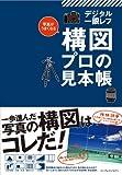 Shashin ga umaku naru dejitaru ichiganrefu kozu puro no mihoncho : Puroshashinka no sakuhin kara manabu ippo susunda kozuzukuri no chie.