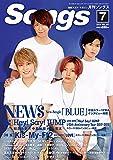 月刊ソングス 2018年 07 月号