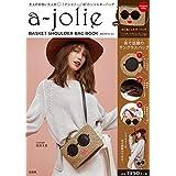 a-jolie BASKET SHOULDER BAG BOOK BROWN ver.