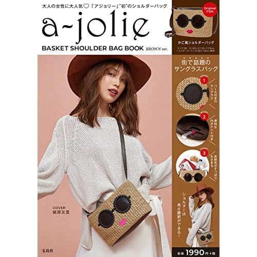 a-jolie BASKET SHOULDER BAG BOOK BROWN ver. 画像