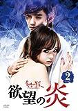 [DVD]欲望の炎 DVD-BOX 2