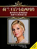 Queen Máxima of the Netherlands: Brief Biography of the Dutch Queen (Chinese Edition)