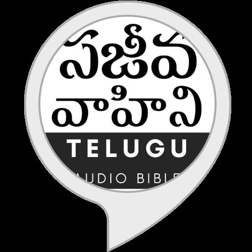 Sajeeva Vahini Telugu Audio Bible Amazon Co Uk Alexa Skills