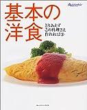 基本の洋食 (オレンジページブックス―とりあえずこの料理さえ作れれば)