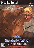 蒼い海のトリスティア〜ナノカ・フランカ発明工房記〜The Best Price [PS2]