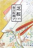 芝桜 (下) (新潮文庫)