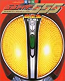 Masked Rider 555 ultra Complete Works (MZ) (TV-kun Deluxe favorite book) (2004) ISBN: 409101495X [Japanese Import]