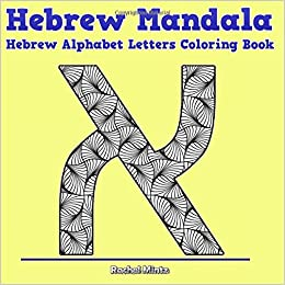 Hebrew Mandala - Hebrew Alphabet Letters Coloring Book: Creative ...