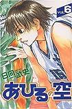 Ahiru no Sora Vol.6 ( Japanese Edition )