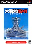 Daisenryaku 1941 (Sammy the Best) [Japan Import]