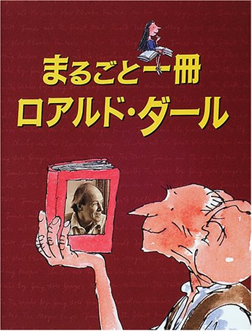 まるごと一冊 ロアルド・ダール (児童図書館・文学の部屋)