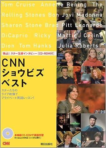 独占 スター生録インタビュー cnnショウビズ ベスト スターたちのライブ
