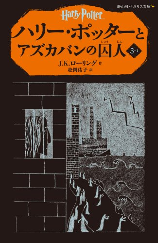 Harry Potter and the Prisoner of Azkaban (Japanese Edition)