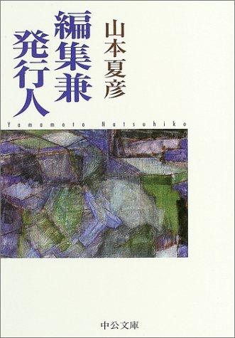 編集兼発行人 (中公文庫)