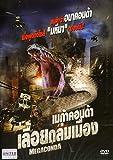 Megaconda - Giant Anaconda Terror (Region 3 Dvd)