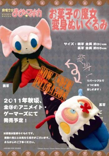 Amazon Com Puella Magi Madoka Magica Witch Of Candy Transform Plush Toys Games