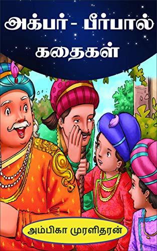 Akbar Birbal Stories ( அக்பர் - பீர்பால் கதைகள் ): 17 tales of Akbar - Birbal (Tamil Edition)