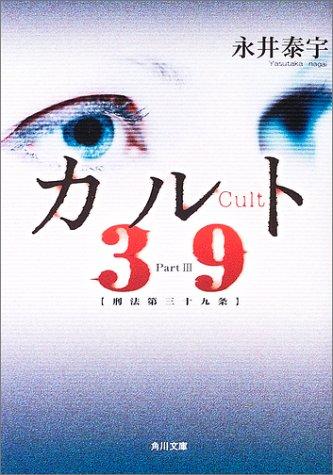 カルト―39〈3〉 (角川文庫)