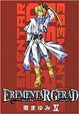 Erementar Gerad Vol. 4 (Erementaru Gereido) (in Japanese)