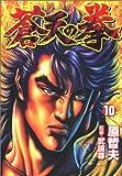 蒼天の拳 (10) (Bunch comics)