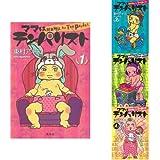 ママはテンパリスト コミック 全4巻完結セット
