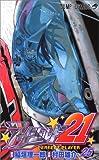 アイシールド21 25 (ジャンプコミックス)