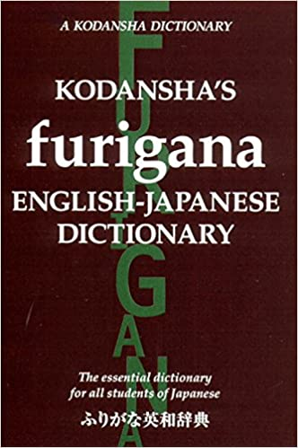 Kodansha's Furigana English-Japanese Dictionary
