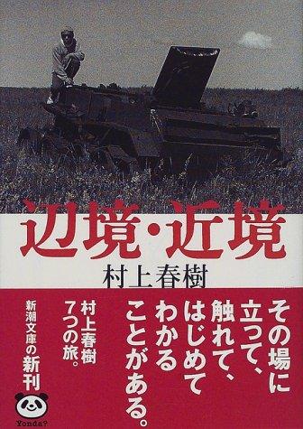 辺境・近境 (新潮文庫)