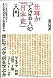 仕事ができる人の「日本史」入門―ビジネスに生かす!  先人たちの発想と問題解決術