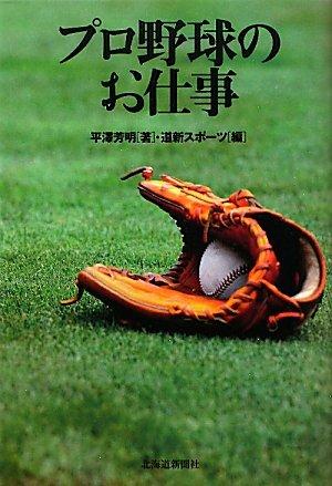 Download Puro yakyū no oshigoto pdf epub