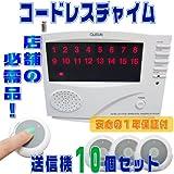 呼び鈴 ワイヤレスチャイム 押しボタン 10個セット