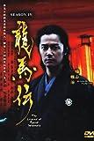 Ryomaden / The Legend of Ryoma Sakamoto (Season 4) Japanese Tv Drama Dvd NTSC All Region 3 Dvd Digipak Boxset (Japanese Audio with English Sub)