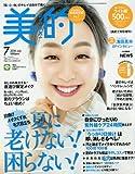 ライト版 2018年 07 月号 [雑誌]: 美的 増刊