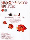 海水魚とサンゴを楽しむ本―Next Step!いよいよサンゴにチャレンジ! (エイムック―エイ海水魚ムック (954))