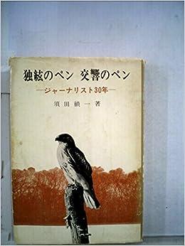 独絃のペン・交響のペン―ジャー...