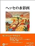 ヘッセの水彩画 (コロナ・ブックス)