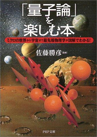「量子論」を楽しむ本―ミクロの世界から宇宙まで最先端物理学が図解でわかる! ...