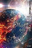 天冥の標X 青葉よ、豊かなれ PART3 (ハヤカワ文庫 JA オ 6-29)