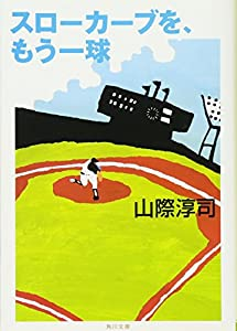 Paperback Bunko One another sphere (Kadokawa Bunko), the slow curve (2012) ISBN: 404100327X [Japanese Import] [Japanese] Book