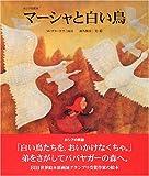 マーシャと白い鳥 (世界のお話傑作選)