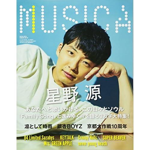 MUSICA 2017年9月号 表紙画像