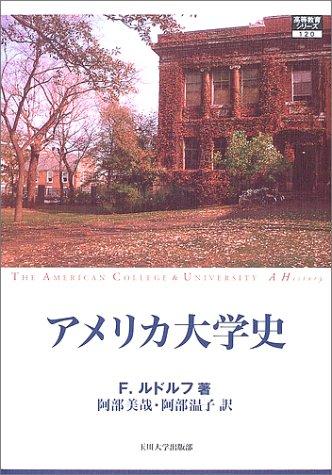 アメリカ大学史 [高等教育シリーズ] (高等教育シリーズ)