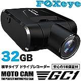 Foxeye(フォックスアイ) GC1ドライブレコーダー 32GB モーターサイクル専用 車載型 530002 (242002)