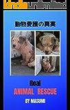 動物愛護の真実