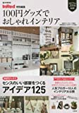 InRed特別編集 100円グッズでおしゃれインテリア (e-MOOK)