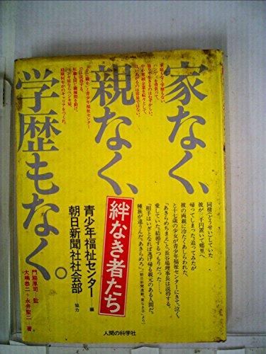 絆なき者たち―家なく親なく学歴もなく (1975年) (人間の科学叢書)