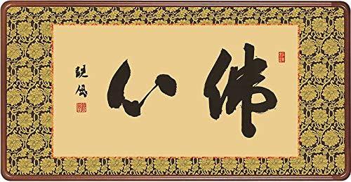 佛心(額入り) 浅田観風作 約横93×縦48cm 結納屋さん.com d6444